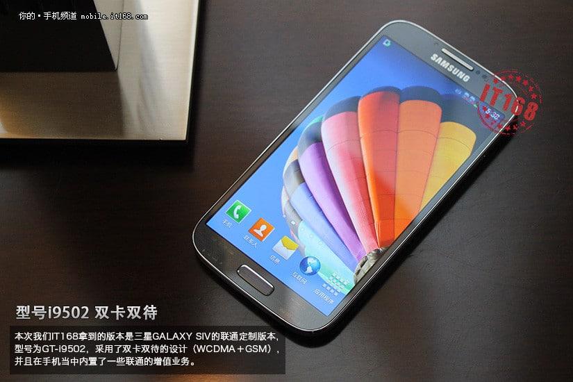 Samsung Galaxy S4 filtrado