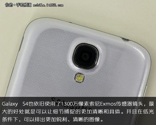 Samsung Galaxy S4 trasera