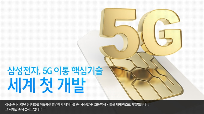 5G mmWave de Samsung